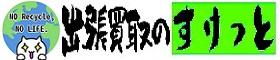 東大阪/徳庵/鴻池/リサイクルショップ出張買取のすけっと
